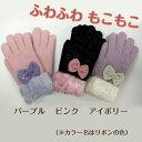 手袋 キッズ 子供 女児キラキララメ入り もこもこ手袋(キッズフリーサイズ=目安:低学年)パープル/ピンク/アイボリー(カラー名…