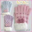 手袋 キッズ 子供 女児リボン付きドット柄もこもこ手袋(キッズフリーサイズ=目安:低学年)ピンク/サックス/パープルもこもこ ふ…