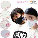 洗えるIFMIC(イフミック)マスク ストレッチ 抗菌消臭 立体構造 S(低学年向け)/ M(高学年〜大人)ASIANZ(エイジアンズ)HEAD/…