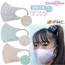 快適素材 抗菌防臭マスク IFMIC(イフミック加工)Candy chuu(キャンディチュウ) マスク ストレッチ 3Dフィット 立体構造 ラベン…
