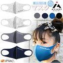 新着!快適素材 抗菌防臭マスク IFMIC(イフミック加工)ASIANS HEAD (エイジアンズヘッド) マスク ストレッチ 3Dフィット 立体構…