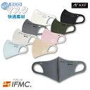 快適素材 抗菌防臭布エコマスク IFMIC(イフミック加工)AXF(アクセフ) Anti-Bacterial Mask 大人用 ストレッチ 3Dフィット 立体…