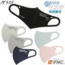 快適素材 抗菌防臭布エコマスク IFMIC(イフミック加工)AXF(アクセフ) Anti-Bacterial Mask 大人用 マスク ストレッチ 3Dフィッ…