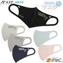 薄地快適素材 洗える抗菌マスク IFMIC(イフミック加工)AXF(アクセフ) Anti-Bacterial Mask 大人用 マスク ストレッチ 3Dフィッ…