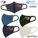 快適素材 抗菌防臭 洗えるマスク IFMIC(イフミック加工)AXF×Belgard(アクセフ×ベルガード) Anti-Bacterial Mask 大人用 マス…