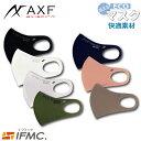 快適素材 抗菌防臭エコマスク IFMIC(イフミック加工)AXF(アクセフ) Anti-Bacterial Mask 大人用 マスク ストレッチ 3Dフィット…
