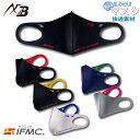 快適素材 抗菌防臭布エコマスク IFMIC(イフミック加工)AXF×Belgard9(アクセフベルガード) バイカラー 大人用 マスク ストレッ…