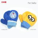 日本製 ベビー手袋 ミトン かわいい子供手袋ミトン手袋 ドラえもん(ブルー)/ミニオン(イエロー) ベビーフリーサイズ赤ちゃん 男の…