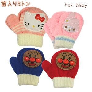 日本製 ベビー手袋 赤ちゃん ミトン 子供 笛入りミトン手袋 キティちゃん(ピンク)/マイメロ(ピンク)/アンパンマン(ブルー)/アンパンマン(レッド)ベビーフリーサイズ 赤ちゃん 女の
