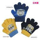 日本製手袋 ドラちゃん ミニオン 五本指手袋 キッズ 子供 男マシュマロタッチ のびのび ドラえもんブルー/ミニオンイエロー/ミニ…