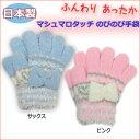 手袋 キッズ 子供 女児 女の子ふわふわ もこもこ のびのび 手袋(リボン)サックス/ピンク(キッズフリーサイズ=目安:低学年)…