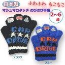 手袋 キッズ 子供 男マシュマロタッチ のびのび 5本指 手袋(働く車 ワッペン)ブラック/ブルー(キッズフリーサイズ=2歳〜6歳位)…