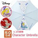 ディズニー子供傘 アリエル ラプンツェル シンデレラ子供傘[Disney Princess]アンブレラ 子供 女児 透明窓付き 50cm かさ子供 キッズ…
