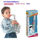 Bontempi(ボンテンピ) シルバーサクスフォン 4key 37cm トイサックス パート1 おもちゃのサックス楽器 プレゼント 誕生日 クリ…
