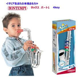 Bontempi(ボンテンピ) シルバーサクスフォン 4key 37cm トイサックス パート1 おもちゃのサックス楽器 プレゼント 誕生日 クリスマス 正規品ギフト プレゼント イタリア製 子供用楽器 教育用楽器 幼児楽器 SX3931.2 サクソフォーン