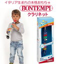 Bontempi(ボンテンピ) トイクラリネット おもちゃのクラリネット楽器 プレゼント 誕生日 クリスマス 正規品ギフト プレゼント イ…