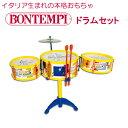 Bontempi(ボンテンピ) ドラムセット 3pcs おもちゃのドラム 太鼓 シンバル楽器 プレゼント 誕生日 クリスマス 正規品ギフト プ…