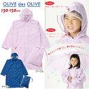 レインコート 雨合羽 カッパ 収納袋付きOLIVE des OLIVE(オリーブ・デ・オリーブ)キッズレインコート ドットキャット(ネイビー/…