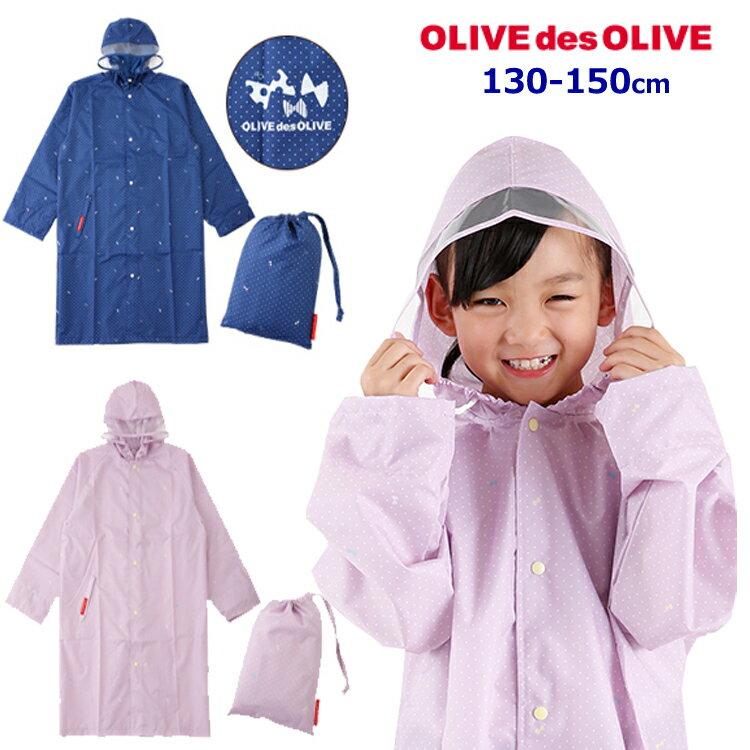 新着 女児レインコート ランドコート カッパ 収納袋付きOLIVE des OLIVE(オリーブ・デ・オリーブ)キッズレインコート ドットリボン(ネイビー/パープル)130cm 140cm 150cm 女の子 こども 子供プレゼント ギフト ランドセル対応 通学