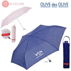 在庫限り OLIVE des OLIVE 子供 折りたたみ傘オリーブ・デ・オリ−ブ ドットリボン 折りたたみ傘 55cm ネイビー パープル 収納袋付キッズ アンブレラ 女児 女の子こども ジュニア 雨具 ギフト 誕生日 プレゼント