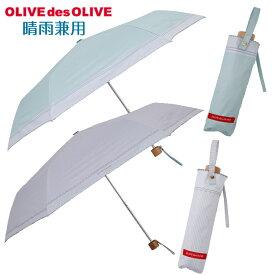 熱中症対策 紫外線予防 晴雨兼用折りたたみ傘 UPF50 子供用 日傘 キッズ用 手動式 安全カバー50cm 無地/ミントグリーン ストライプ/パープル UVカット キッズ アンブレラ 女児 夏 こども 雨具 ギフト 誕生日 プレゼント
