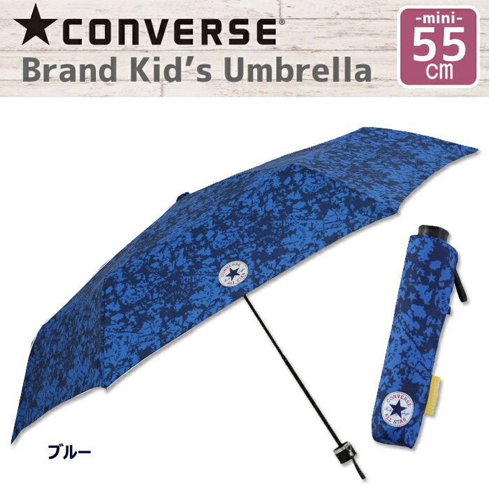 CONVERSE コンバース 子供 傘 アンブレラ折りたたみ傘 55cm 迷彩 カモフラージュ ブルー 収納袋付キッズ 男児 男の子こども ジュニア 雨具 ギフト 誕生日 プレゼント おしゃれ オシャレ かわいい