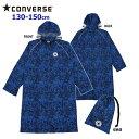男児 コンバースレインコート ランドコート カッパ 収納袋付き 反射テープ付きCONVERSE キッズレインコート 迷…