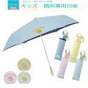在庫限り☆子供日傘 50cm 折りたたみ傘 kukka hippo(クッカヒッポ) 子供用UVカット 紫外線対策 キッズ日傘 子供折り傘 晴雨兼用…