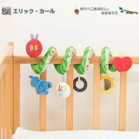 ベビーカートイ はらぺこあおむし スパイラルアクティビティトイ知育玩具 布のおもちゃ 出産祝い クリスマス プレゼント ギフト 赤ちゃん お出かけ おもちゃ 日本育児 正規品 エリックカール チャイルドシート