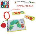 エリック・カール はらぺこあおむしソフトブック C型リング付き知育玩具 布のおもちゃ 出産祝い クリスマス プレゼント ギフト 赤ちゃ…