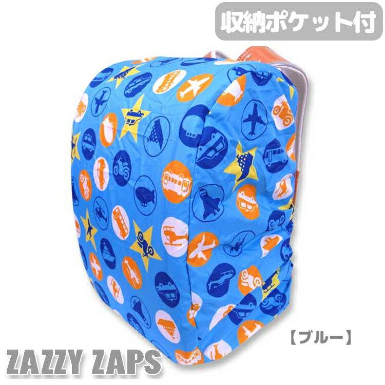 着脱簡単 ランドセルカバー[のりもの] ブルー 収納ポケット付き子ども キッズ 小学生 低学年 男の子 男児雨 カバー 撥水 入学式 通学 リュックギフト 誕生日 プレゼント お祝い 入学祝Zazzy zaps