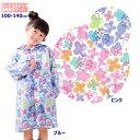 かわいい花柄レインコート ランドセル対応 巾着付[水彩フラワー柄] 100cm 110cm 120cm 130cm 140cm(ブルー)子ども キッズ 小学生…
