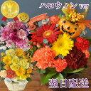 【あす楽15時】ピック付き 季節のフラワーギフト【生花】 誕生日 花 お祝い用季節 ハロウィン 花 ギフト プレゼントバ…
