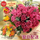 【あす楽15時】花 ギフト バラのアレンジメント ブーケ 生花 プレゼント ギフト 花束 選べるスタイル スタンディング…