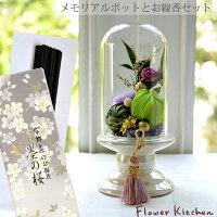 メモリアルポット+桐箱淡墨の桜