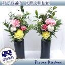 1対の仏花(2束)でお届けします「一対の仏花束」送料無料 洋花を使った旬のおまかせ供花束【器は商品に含まれていませ…