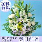 【送料無料】旬のおまかせ花