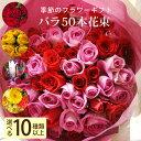 【あす楽】2020年季節の花ギフト バラ50本花束 お祝い アレンジ 花束 フラワーギフト プレゼント バラ 薔薇 本数 指定…