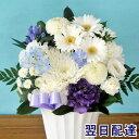 【あす楽15時】洋風お供え花 洋花を使った旬のおまかせ供花 Sサイズ【生花】 お供え お悔やみ 喪中はがきが届いたらお…