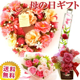 \早割/ 母の日 ギフト 母の日プレゼント 選べる枯れないお花のギフト 母の日ギフト プレゼントリース アートフラワー プリザーブドフラワー ハーバリウム ソープフラワー 花 実用品 2021 FKHH