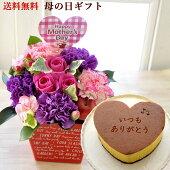 【送料無料】母の日ムーンダストアレンジメント&ハート型カステラ