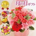 【遅れてごめんね】母の日 花 ギフト バラのアレンジメント ブーケ 【あす楽休止中】生花 プレゼント ギフト 花束 選…