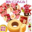 \遅れてごめんね/ 【あす楽】 母の日 プレゼント 花 ギフト 枯れないお花とバウムクーヘンのセット 花とスイーツ ギ…