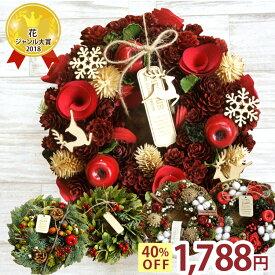 \40%OFFSALE/クリスマスリース Mサイズ【直径約20cm以上】 送料無料(一部地域を除く)季節のリース 選べる 種類 造花アートフラワーリース 玄関 ドア 飾りインテリア 誕生日 お祝い ギフト 引っ越し クリスマス リース FKTK