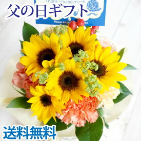 父の日 プレゼント ギフト そのまま飾れる ひまわりスタンディングブーケ花束 父の日カードピック付きそのまま飾れる ひまわり 送料無料 2020 FKPP