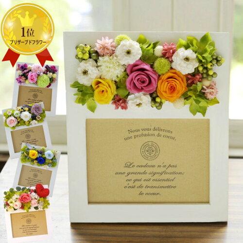ギフト 枯れない花 フラワーフォトフレーム 選べる6種 プリザーブドフラワー アートフラワー プレゼント 写真立て 送...