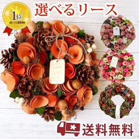 あす楽12時【リース】 選べる リース Mサイズ 送料無料 (一部地域を除く)季節のリース 選べる 種類 造花 アートフラワー 玄関 ドア 飾り誕生日 飾り インテリア お祝い 敬老の日 プレゼント FKRSL