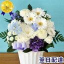 【あす楽12時】洋風お供え花 洋花を使った旬のおまかせ供花 Sサイズ【生花】 お供え お悔やみ 喪中はがきが届いたらお…