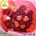 【あす楽15時まで受付】バラ30本花束 お祝い フラワーギフト プレゼント バラ 薔薇 母の日誕生日 記念日 お祝い 生花 …
