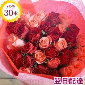 【あす楽休止中】バラ30本花束 お祝い フラワーギフト プレゼント バラ 薔薇 誕生日 記念日 お祝い 生花 花束 結婚祝い画像配信対象外【即日発送】女性 FKAA